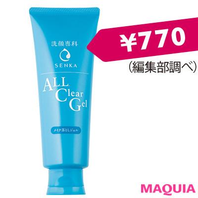 ¥770~プチプラスキンケア5選! 美容インフルエンサーが選ぶ、MYベストは?_1_5