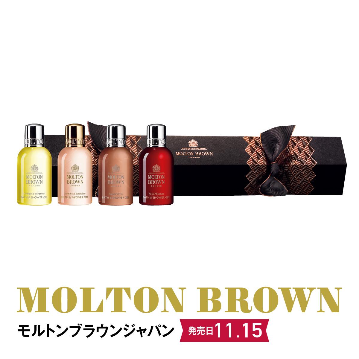 2019クリスマスコフレ&限定品: MOLTON BROWN/モルトンブラウンジャパン
