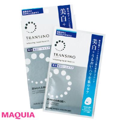 トランシーノ薬用 ホワイトニングフェイシャルマスクEX(医薬部外品)
