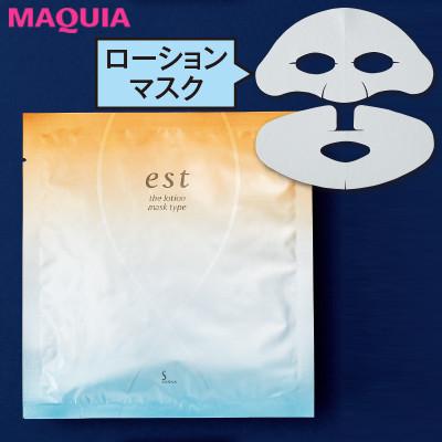 花王 エスト ザ ローション マスク