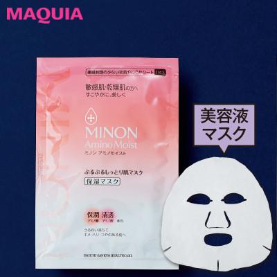 第一三共ヘルスケア ミノン ぷるぷるしっとり肌マスク