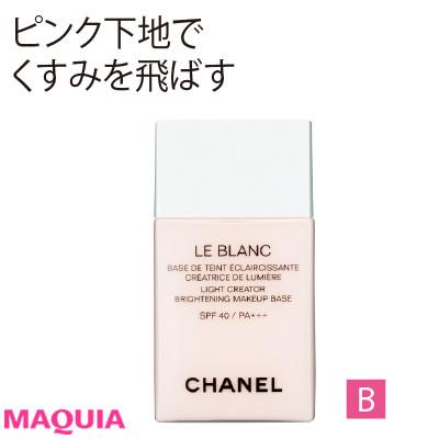 ル ブラン バーズ ルミエール SPF40・PA+++ 30ml ¥6000/シャネル