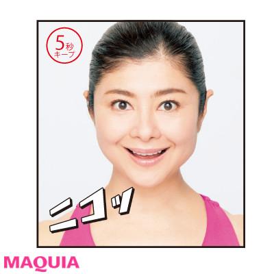 顔の筋肉を鍛えてたるみ・シワ撃退! 間々田佳子さんの小顔ヨガ_1_3