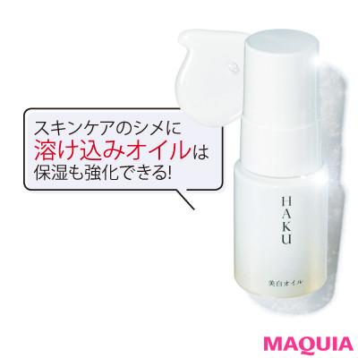 冬こそ美白! 美容のプロが選ぶ 乾かない高機能美白アイテム・ベスト8_1_2