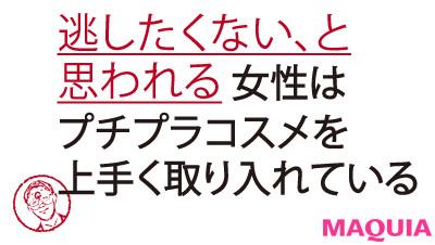 ゲッターズ飯田×小田切ヒロが語る! 印象に残る&逃したくない女性の法則って?_1_2
