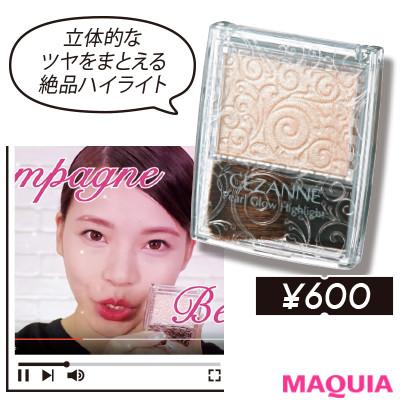 ALL1500円以下! 人気YouTuber和田さん。のバズらせプチプラベスコス3選_1_2