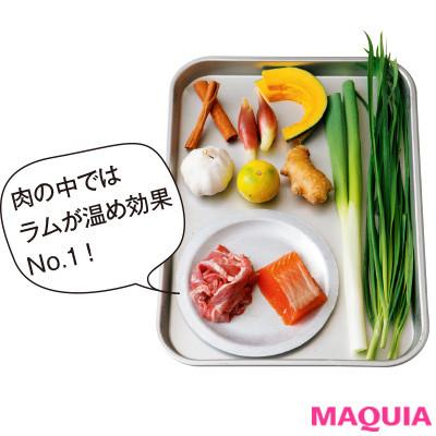 体を冷やさないサラダ、胃&腸から温めるスープetc. 冷えを撃退する食事法_1_1
