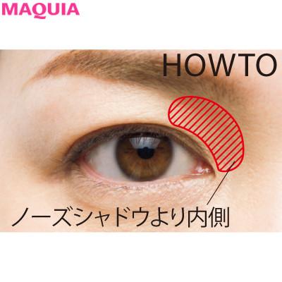 「黒目が小さくて幼い雰囲気に見える……」目悩み解消テクでパッチリデカ目に!_1_1
