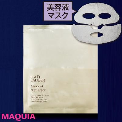エスティ ローダー アドバンス ナイト リペア パワーフォイル マスク