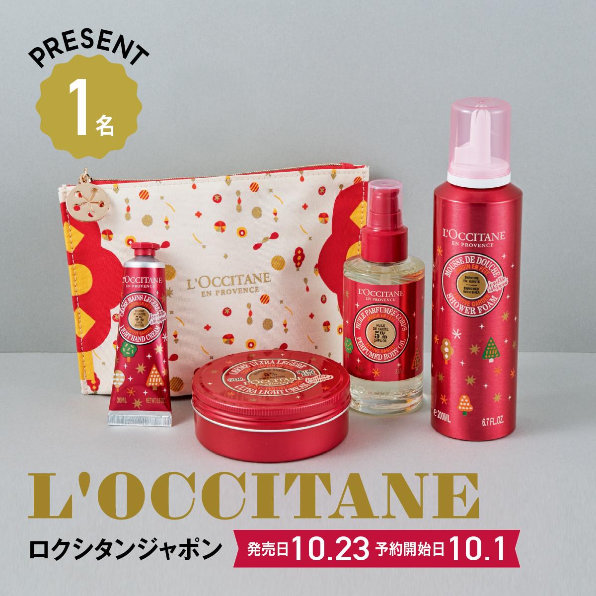 2019クリスマスコフレ&限定品:L'OCCITANE/ロクシタン