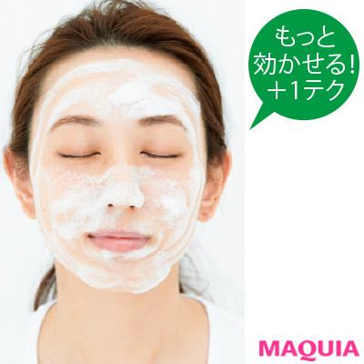 ¥1000~プチプラコスメも! 黒ずみ&詰まり対策に不可欠な酵素洗顔&スクラブ_1_9