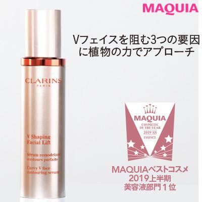 Image titleCLARINS  V コントア セラム  ¥9,100+税