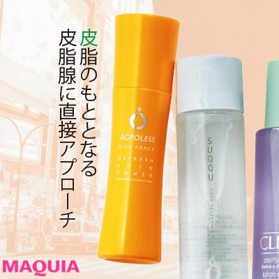 【黒ずみ・詰まり/乾燥・敏感】毛穴悩みに効く名品化粧水8選_1_4