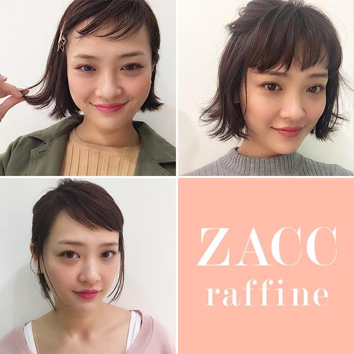 【3daysヘアアレンジ】ボブは前髪と顔まわりで印象チェンジ!<ZACC raffine増渕さん編>