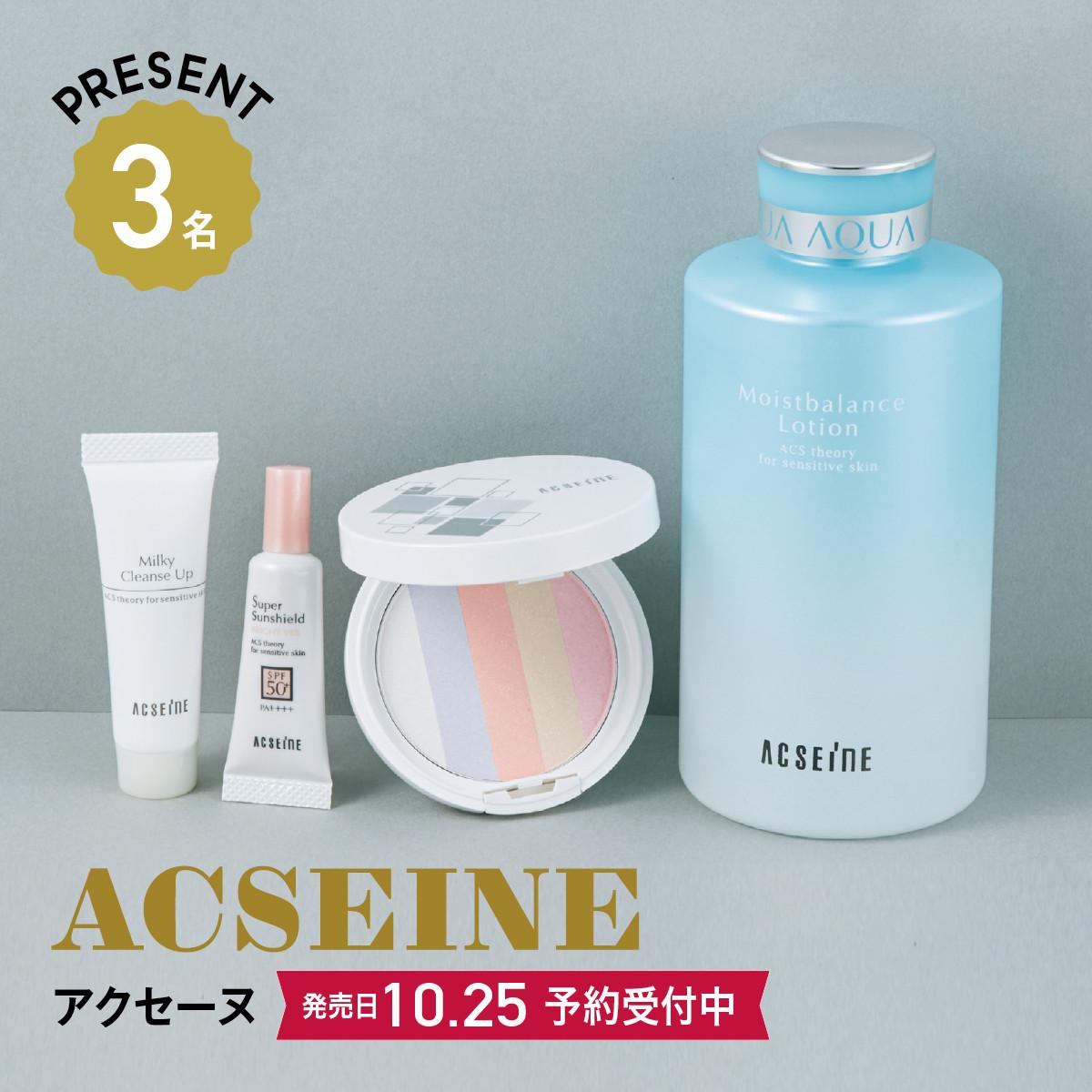 2019クリスマスコフレ&限定品:ACSEINE/アクセーヌ
