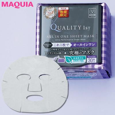 クオリティファースト オールインワン シートマスク プレミアム EX