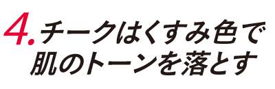 「ストロビング」って知ってる? 肌がワンランク上がる小田切ヒロ流ベースメイクの心得_1_4