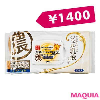 ¥770~プチプラスキンケア5選! 美容インフルエンサーが選ぶ、MYベストは?_1_3