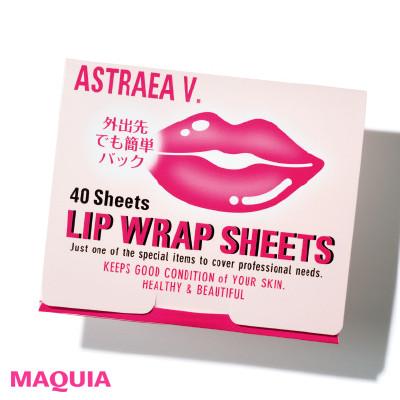 ¥500以下のプチプラ~憧れブランドまで! 唇のお悩みは最新リップコスメで解決_1_6