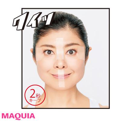 顔の筋肉を鍛えてたるみ・シワ撃退! 間々田佳子さんの小顔ヨガ_2_1