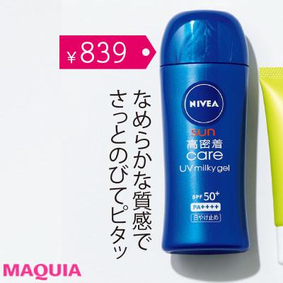 【肌にやさしい・レジャーOK・美肌みせ】プチプラ&コスパな目的別UVを厳選!_2_3