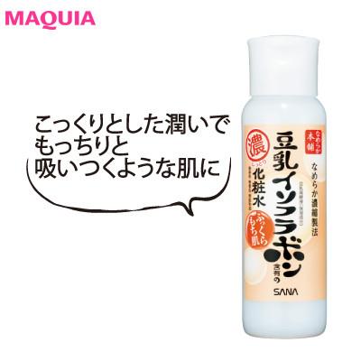 【¥3500以下のコスパコスメ】目利きインフルエンサーが愛用する化粧水&クレンジング_1_4