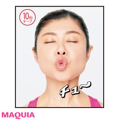 顔の筋肉を鍛えてたるみ・シワ撃退! 間々田佳子さんの小顔ヨガ_1_2