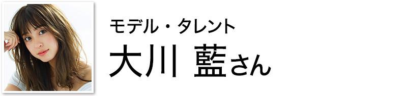 モデル・タレント 大川 藍さん