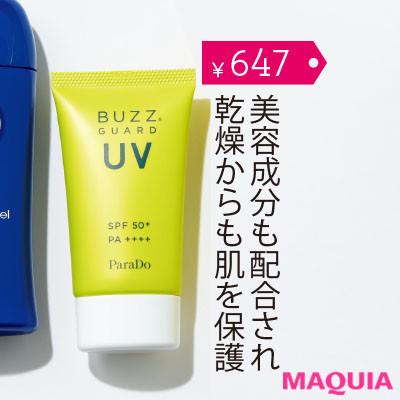 【肌にやさしい・レジャーOK・美肌みせ】プチプラ&コスパな目的別UVを厳選!_2_2