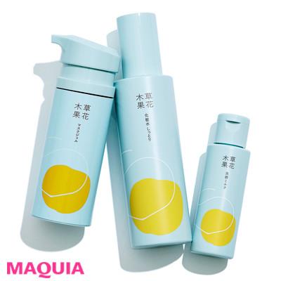 草花木果 洗顔ミルク 60ml ¥1200、同 化粧水 しっとり 180ml