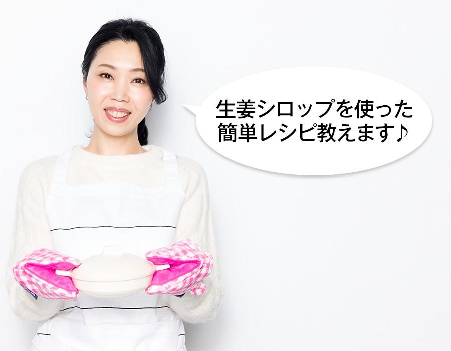 簡単、おいしい、温まる! 「生姜シロップ」を使った絶品レシピ