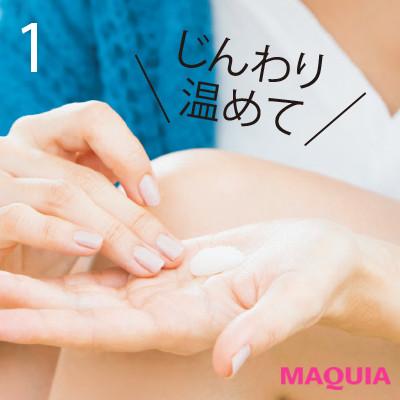 神崎 恵さんの先っぽ美容テクを取材! お風呂上がりは角質美容液&バームで集中保湿_1_3