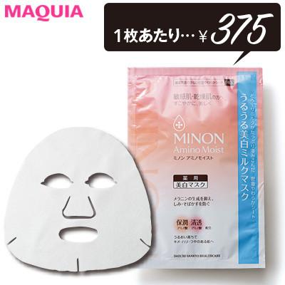 1枚¥500以下! プチプラシートマスクで肌のエイジングを立て直す_1_2