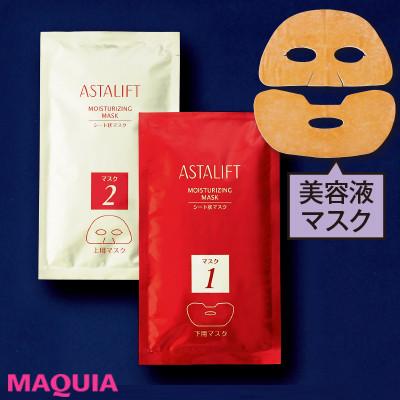 富士フイルム アスタリフト モイスチャライジング マスク