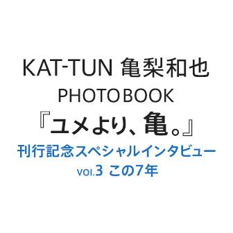亀梨和也PHOTOBOOK『ユメより、亀。』刊行記念スペシャルインタビュー VOL.3 この7年