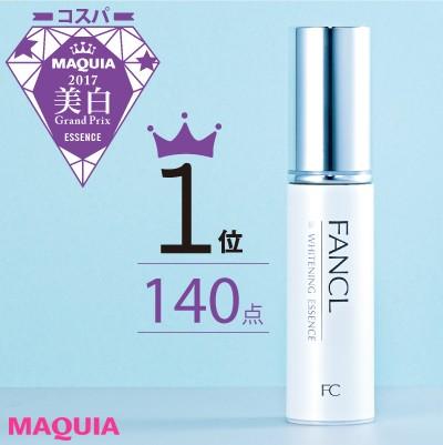 化粧水、美容液etc.美容のプロが厳正ジャッジしたコスパ美白グランプリ_1_4
