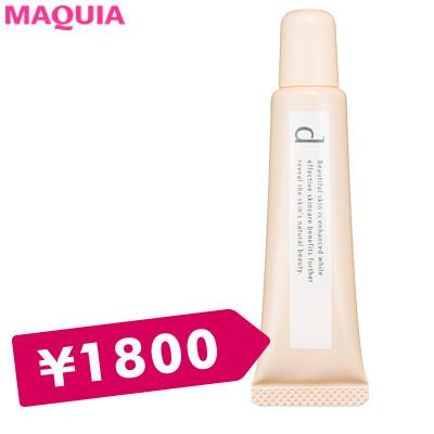 【¥1800以下のプチプラベース】優秀すぎる! 美容インフルエンサーのMYベストを発表_1_5