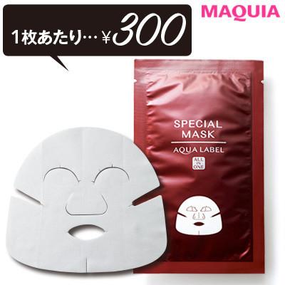 1枚¥500以下! プチプラシートマスクで肌のエイジングを立て直す_1_4
