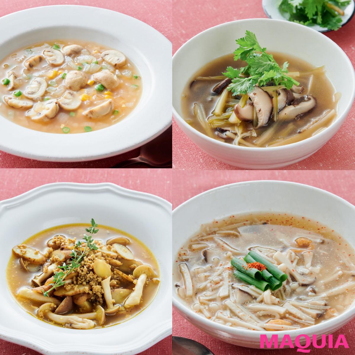 野菜ソムリエプロAtsushiさんが指南! スーパー食材きのこのスープで腸からキレイに