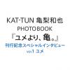 亀梨和也PHOTOBOOK『ユメより、亀。』刊行記念スペシャルインタビュー VOL.1 ユメ