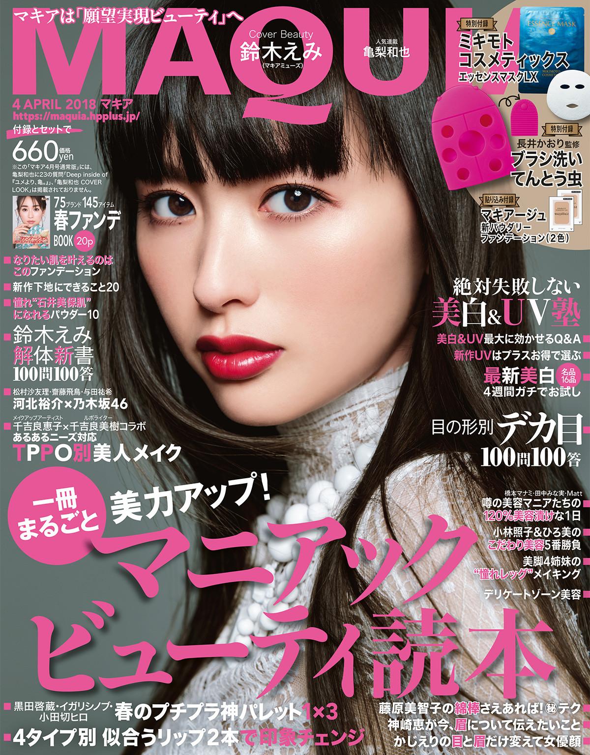 2月23日全国発売・マキア最新号をチェック!