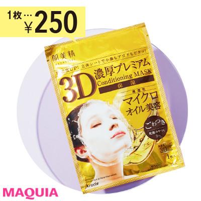 クラシエホームプロダクツ 肌美精 3D濃厚プレミアムマスク (保湿)