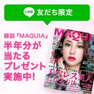 LINE友だち限定、抽選で雑誌 『MAQUIA』が半年分当たるプレゼント実施中!