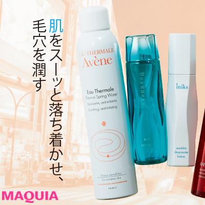 【黒ずみ・詰まり/乾燥・敏感】毛穴悩みに効く名品化粧水8選_2_4