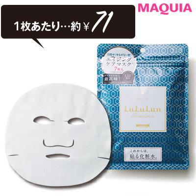 1枚¥500以下! プチプラシートマスクで肌のエイジングを立て直す_1_1