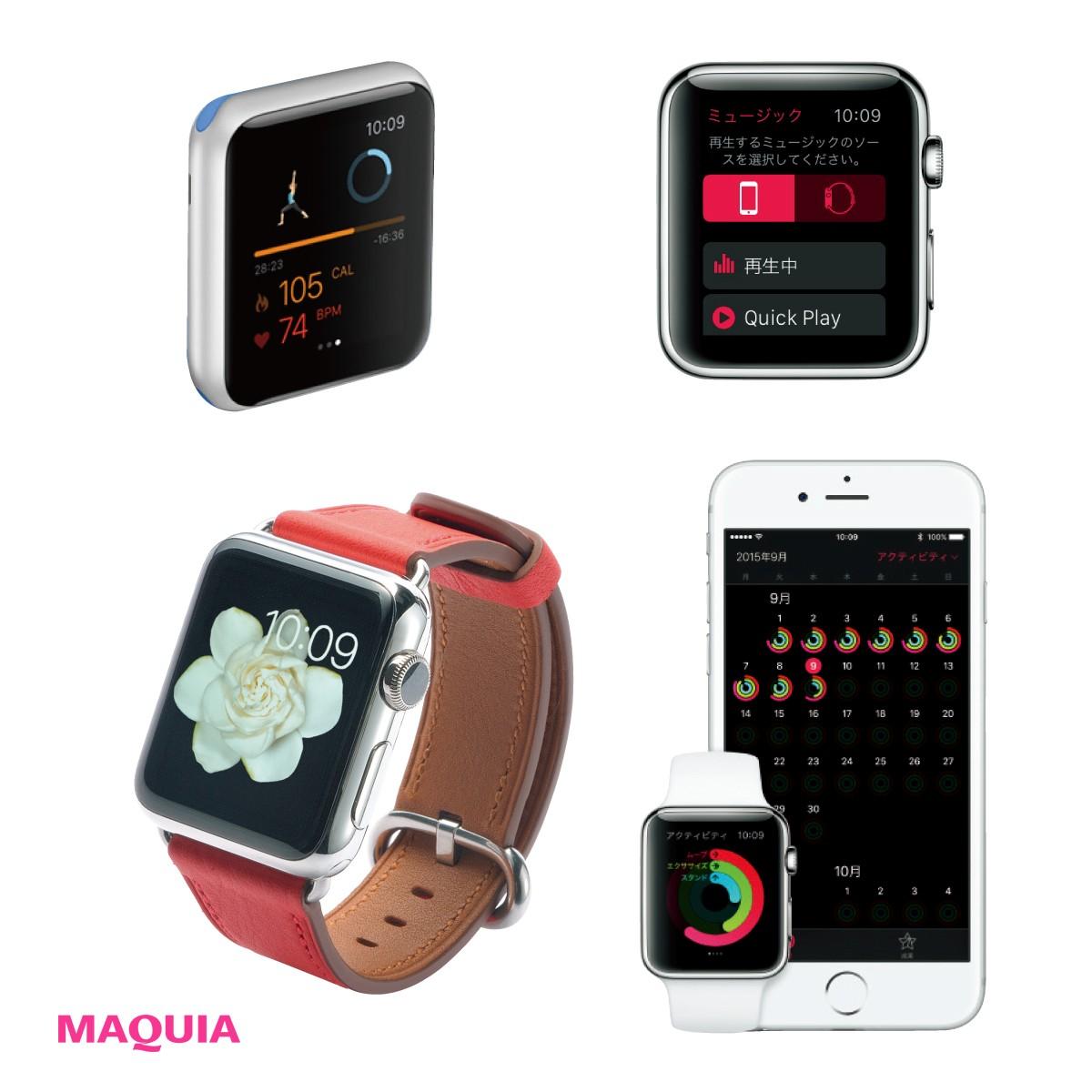 デジタルで痩せる! カラダ計測や美データチェックまでApple Watchはうれしい機能満載