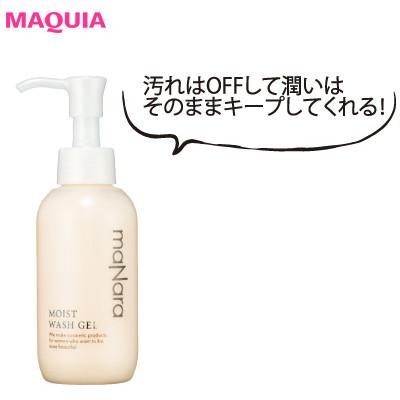 【¥3500以下のコスパコスメ】目利きインフルエンサーが愛用する化粧水&クレンジング_2_5