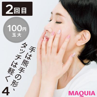 今こそ化粧水のつけ方を見直し! 3回づけが基本、使う前に温める、ひじは動かさないetc._1_4