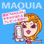 雑誌『MAQUIA』を半年分プレゼント! 公式インスタグラムのフォローキャンペーン実施中