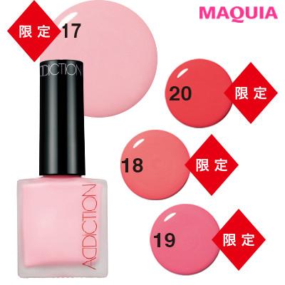ピンクの魅力があふれる!アディクションの春新色でモードなおしゃれ顔に_1_1